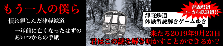 津軽鉄道_謎解きゲーム