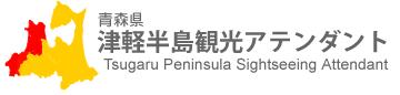 青森県 津軽半島観光アテンダント
