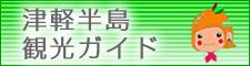津軽半島観光ガイド