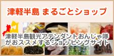 津軽半島まるごとショップ
