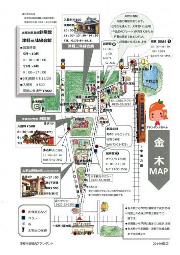 金木地図2014.6(表)スキャン