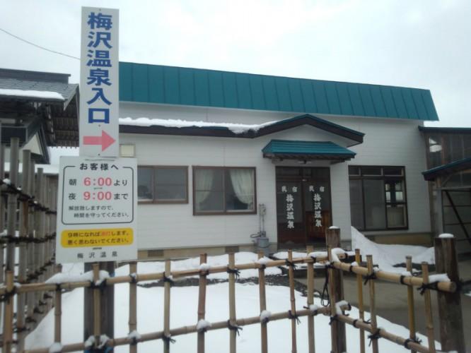 梅沢温泉2