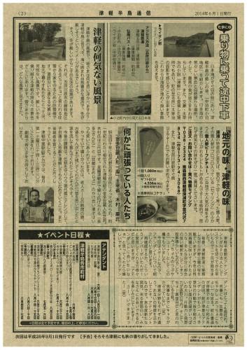 津軽半島列車2014年6月1日発行号