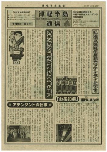 津軽半島通信2014年6月1日発行号表