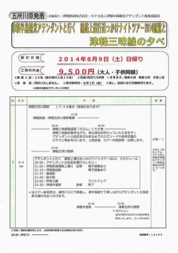 ツアー五所川原発着(JTB)