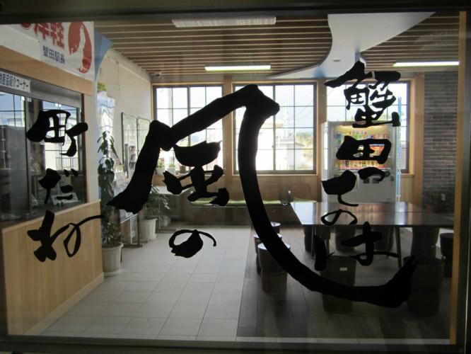 蟹田駅 (2)