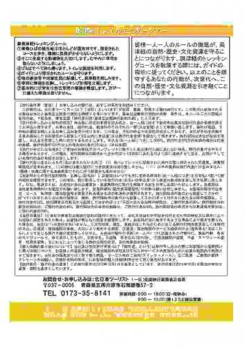 奥津軽トレイルモニターツアー裏