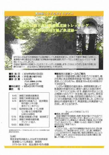 奥津軽トレイルモニターツアー