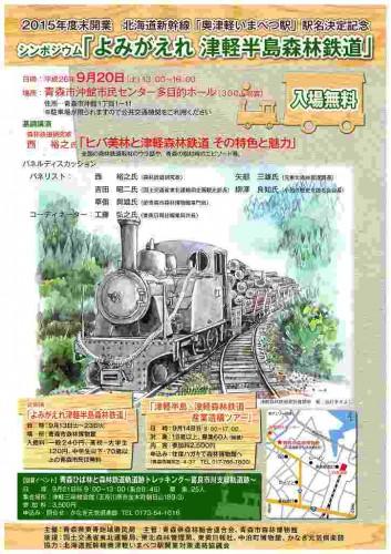 森林鉄道シンポジウム