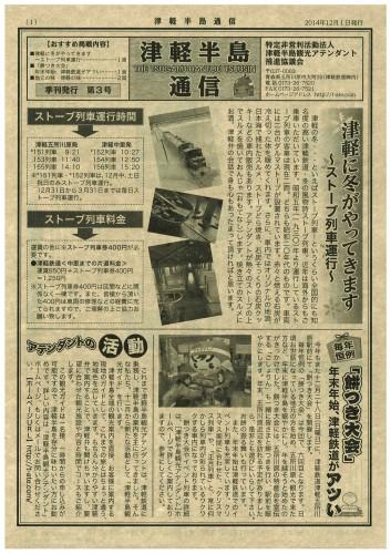 津軽半島通信第3号2014.12.1発行