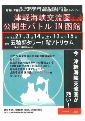 津軽海峡バトル