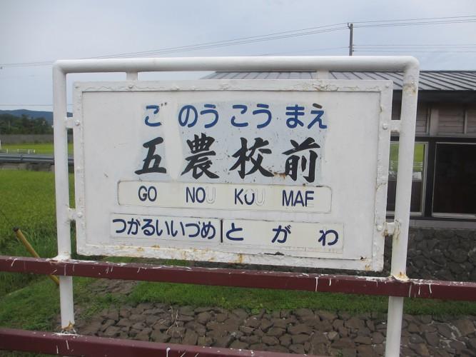 旧・五農校前 (2)