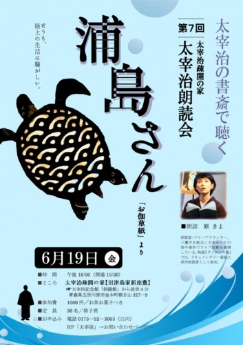 浦島ポスター650px