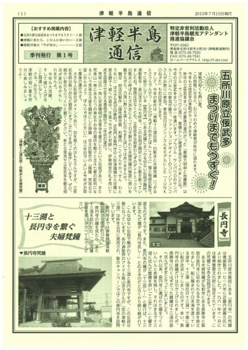 津軽半島通信