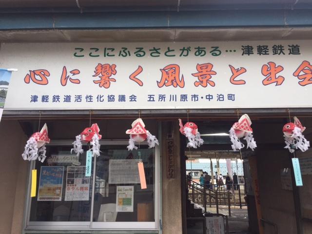 2015.7.1金魚ねぶた風鈴