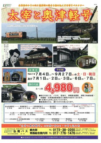 H27 太宰と奥津軽号