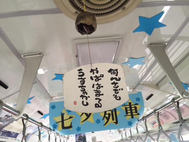 2015.7.1風鈴列車