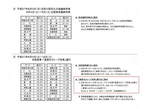 臨時列車 時刻表