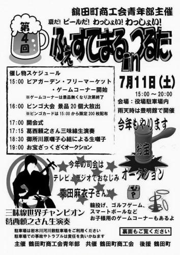 鶴田ふぇすてまるポスター