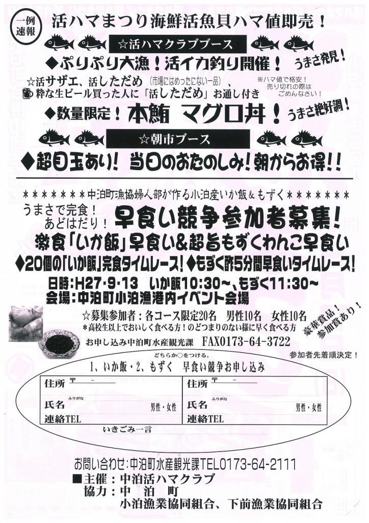 チラシ裏 - コピー