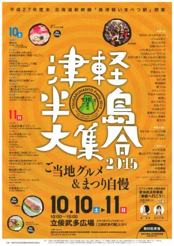 津軽半島大集合チラシ表