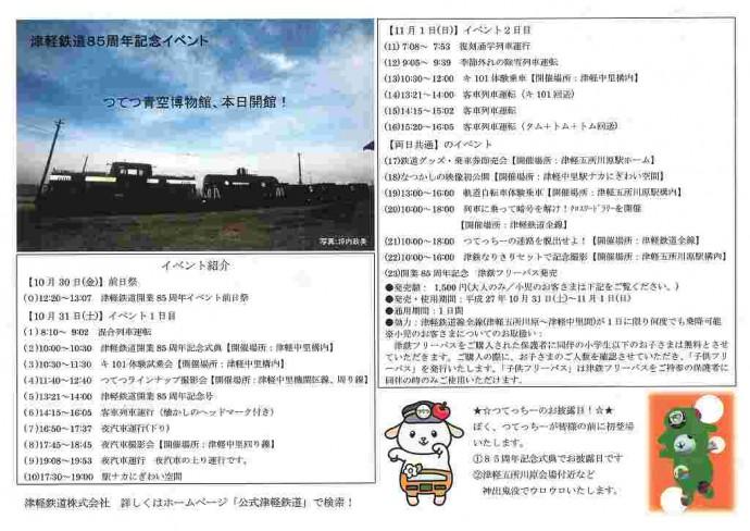 津鉄85周年記念イベント