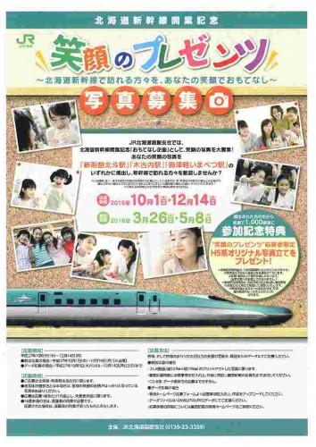 北海道新幹線笑顔プロジェクト