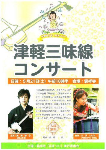 津軽三味線コンサート
