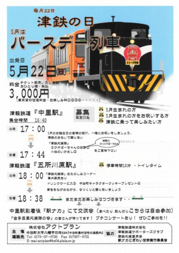 津鉄の日「5月はバースデー列車」
