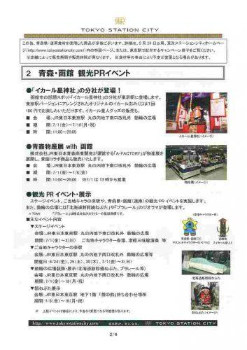 東京駅イベント裏