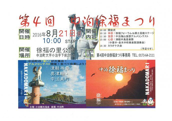 徐福祭りポスター