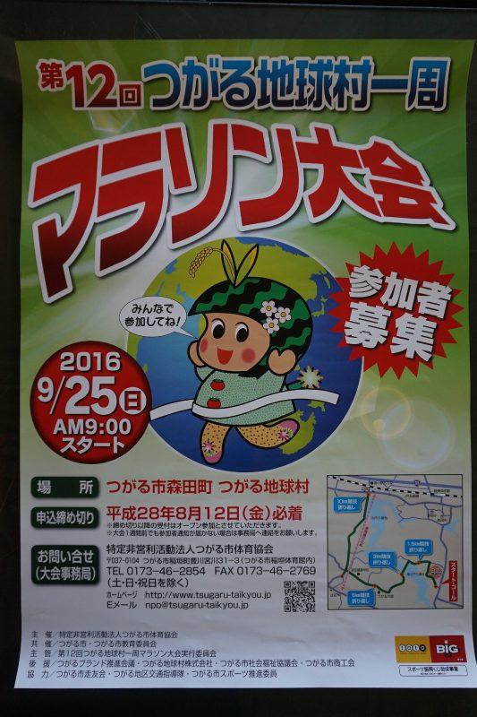 津軽地球村マラソン大会